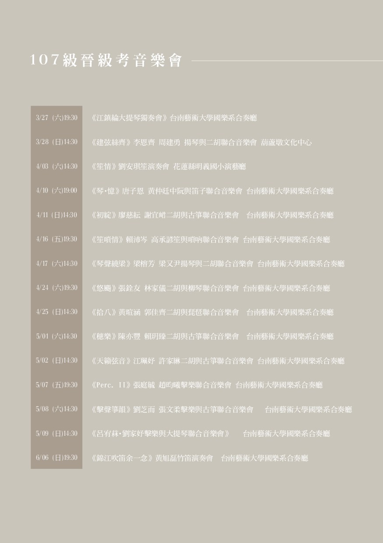 1 0 7 級 晉 級 考 音 樂 會 3/27 (六)19:30 3/28 (日)14:30...