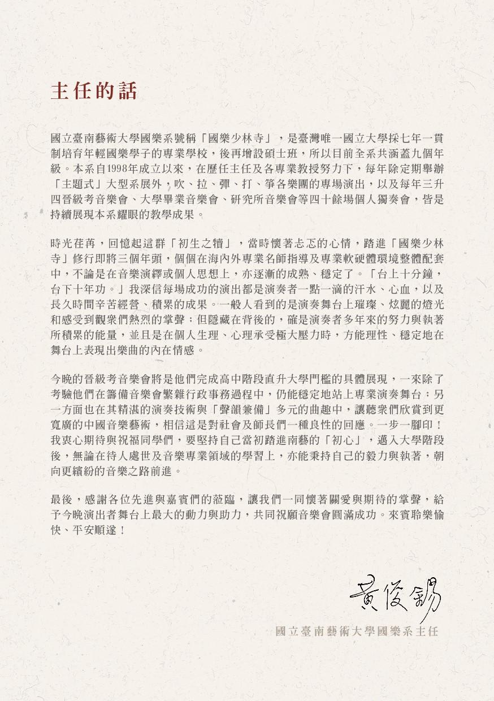 主 任 的 話 國立臺南藝術大學國樂系號稱「國樂少林寺」,是臺灣唯一國立大學採七年一貫 制培育...