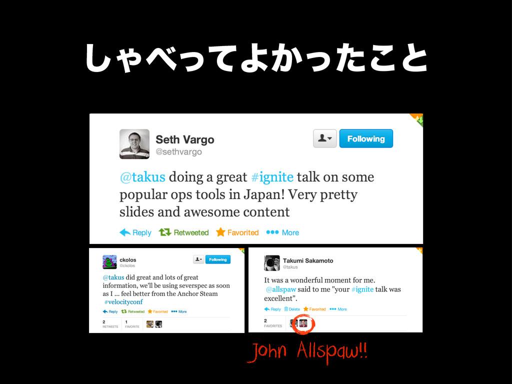 ͠ΌͬͯΑ͔ͬͨ͜ͱ John Allspaw!!