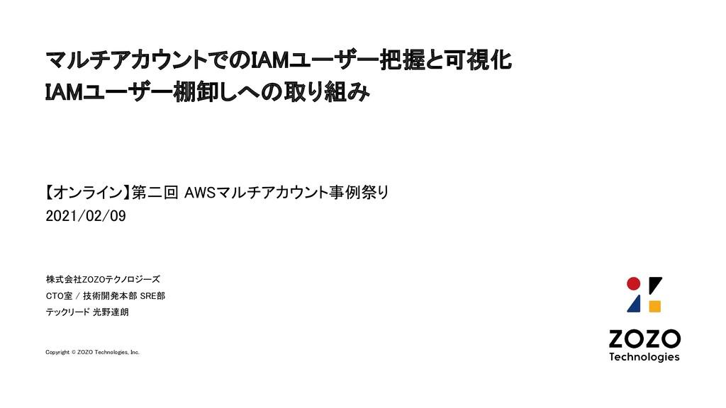 マルチアカウントでのIAMユーザー把握と可視化 IAMユーザー棚卸しへの取り組み 【オンラ...