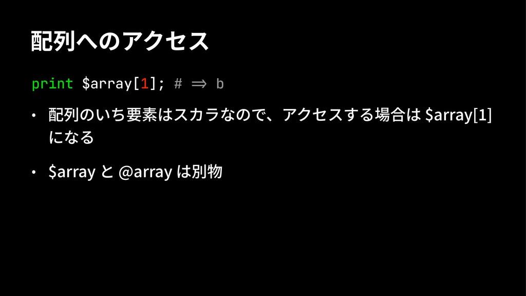 "鿥⮛סؓؠجت print $array[1]; # !"" b ˝ 鿥⮛סַה釐碛עتٚם..."