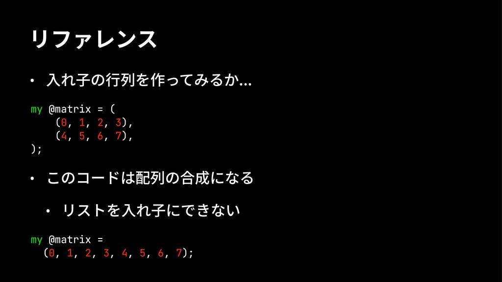ٛنؒٝ٤ت ˝ ⪌㯸ס车⮛⛼זיײ־ my @matrix = ( (0, 1,...