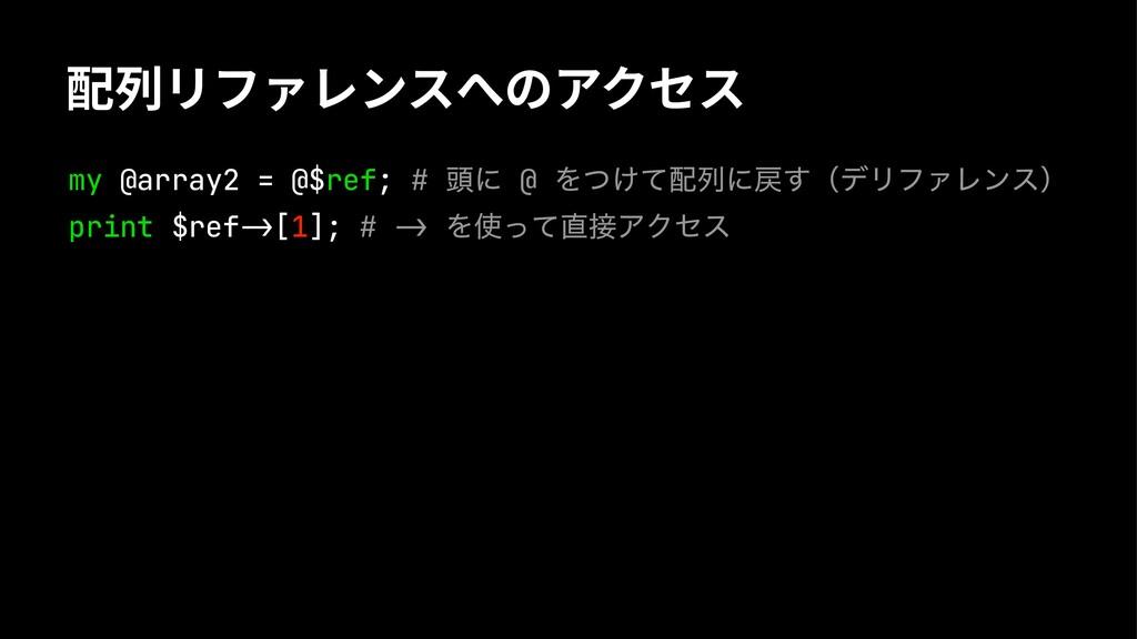 鿥⮛ٛنؒٝ٤تסؓؠجت my @array2 = @$ref; # ಄ʹ @ Λ͚ͭͯ...
