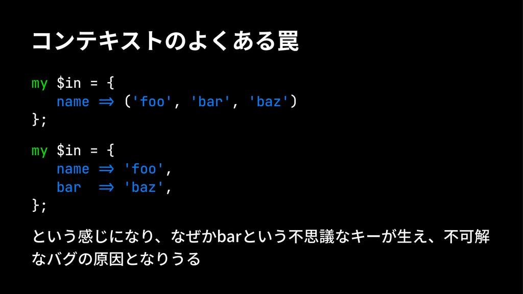 """ؤ٤ط؞تعסֵׂ粸 my $in = { name !"""" ('foo', 'bar', ..."""