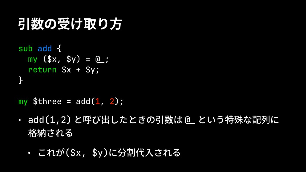 """䌕丗סׄ亠 sub add { my ($x, $y) = !""""; return $x ..."""
