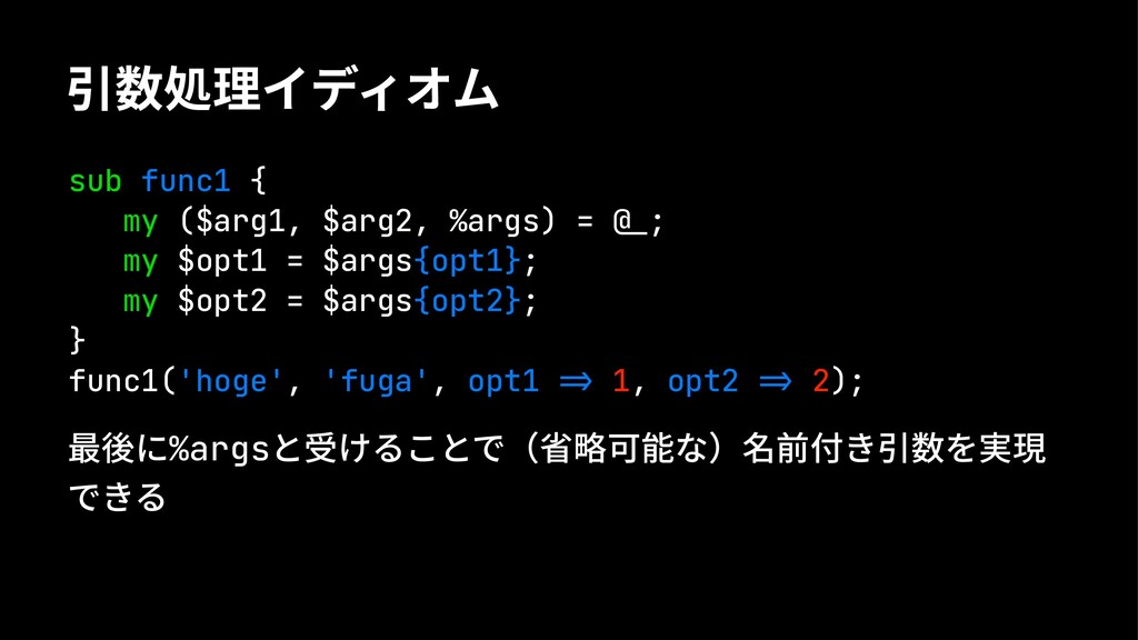 䌕丗⭚杼ؕظؔ؛ّ sub func1 { my ($arg1, $arg2, %args) ...