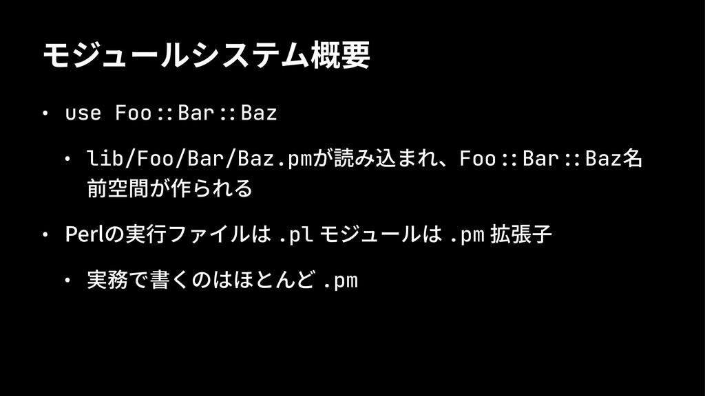 "ٓةٖ٭ٜبتطّ哭釐 ˝ use Foo!""Bar!""Baz ˝ lib/Foo/Bar/B..."