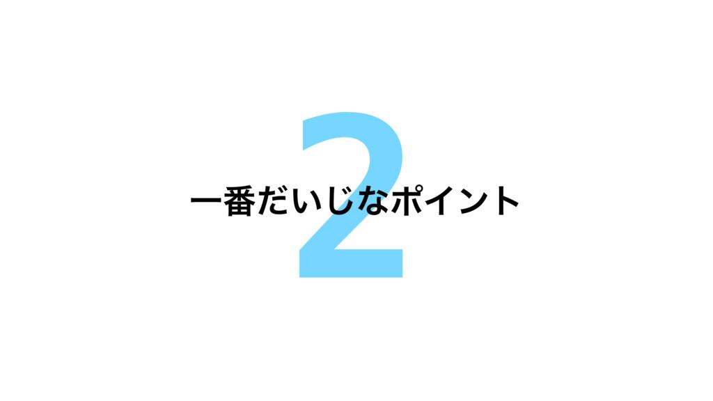 2 Ұ൪͍ͩ͡ͳϙΠϯτ