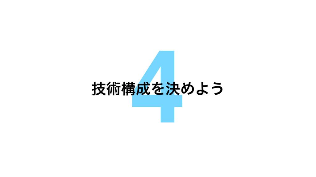 4 ٕज़ߏΛܾΊΑ͏