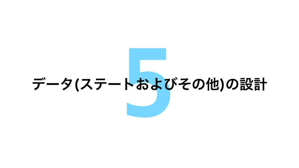 5 σʔλ εςʔτ͓Αͼͦͷଞ ͷઃܭ