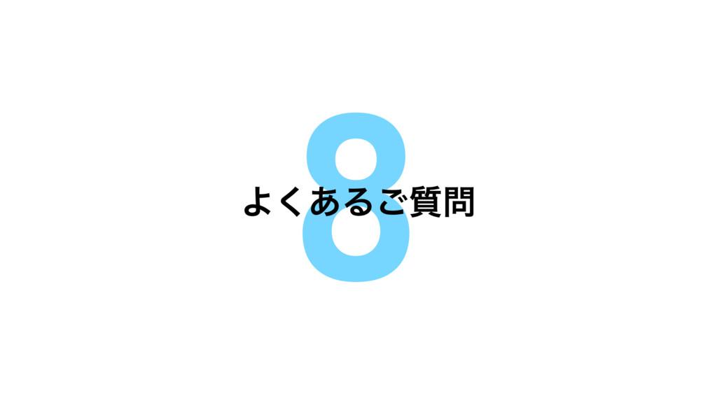 8 Α͋͘Δ࣭͝