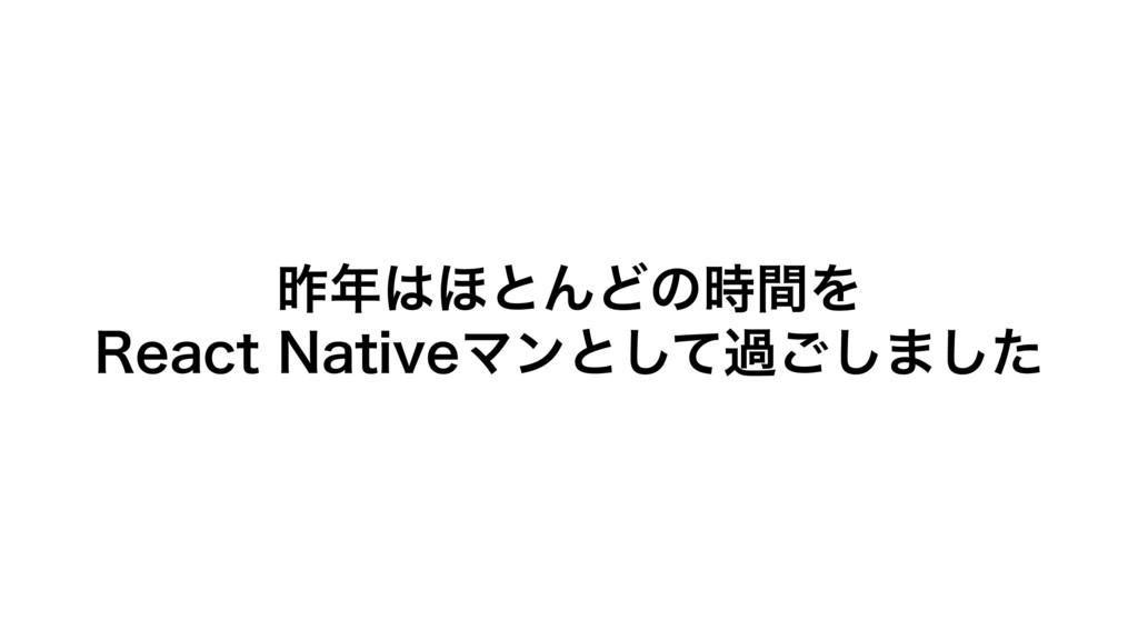 ࡢ΄ͱΜͲͷؒΛ 3FBDU/BUJWFϚϯͱͯ͠ա͝͠·ͨ͠