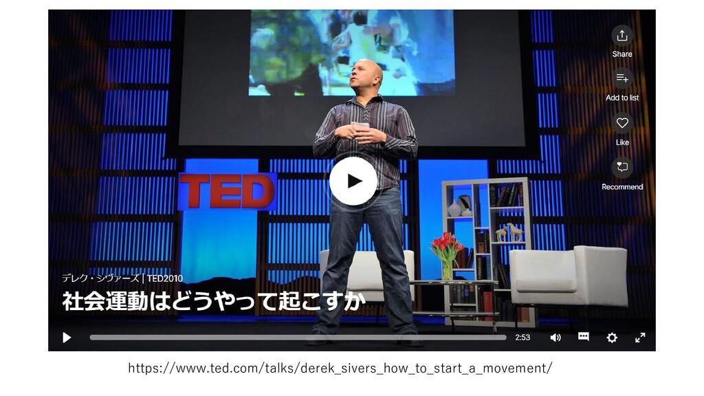 https://www.ted.com/talks/derek_sivers_how_to_s...