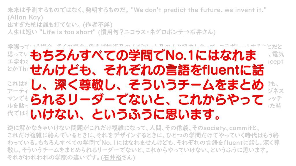 """未来は予測するものではなく、発明するものだ。 """"We don't predict the fu..."""
