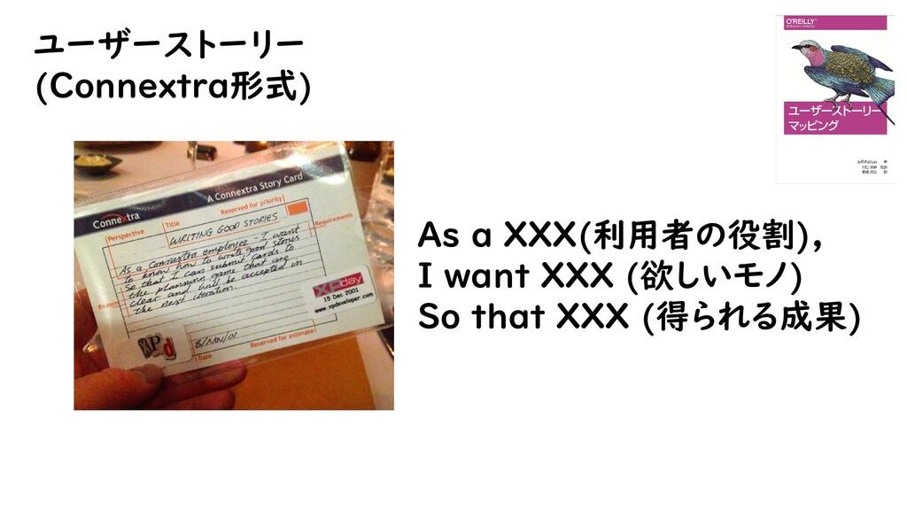 ユーザーストーリー (Connextra形式) As a XXX(利用者の役割), I wan...