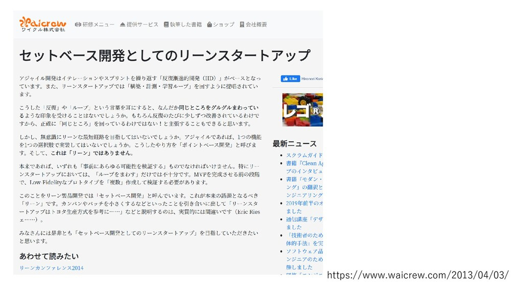 https://www.waicrew.com/2013/04/03/