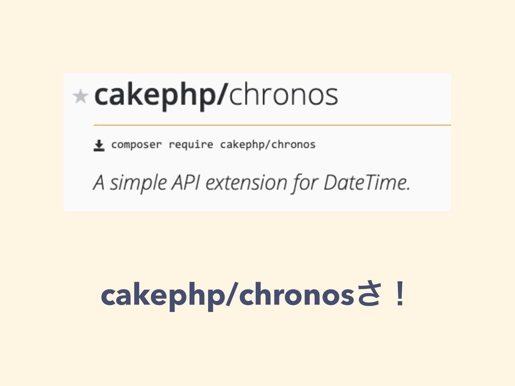 cakephp/chronos͞ʂ