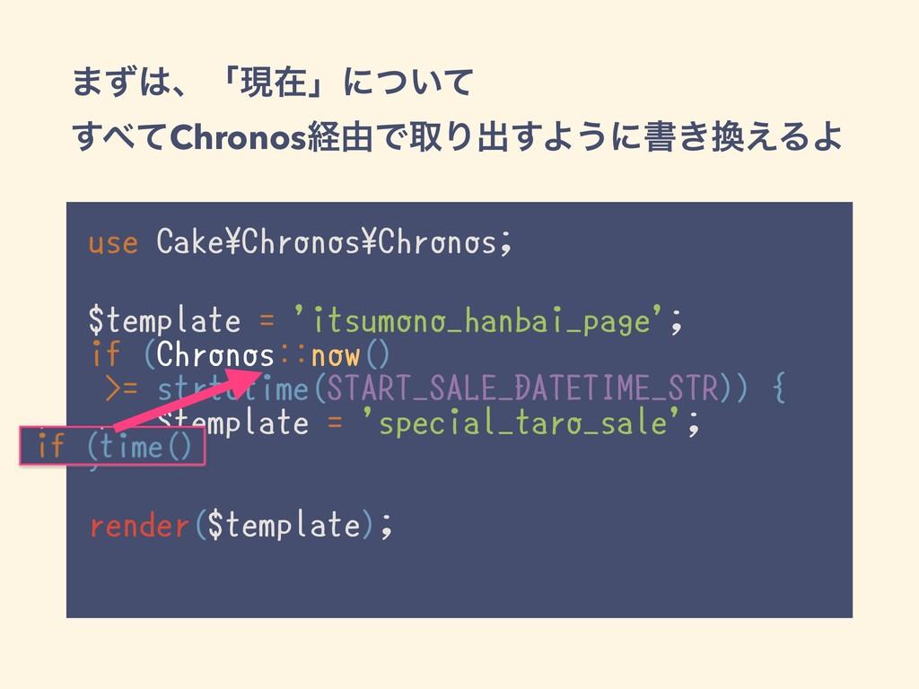 ·ͣɺʮݱࡏʯʹ͍ͭͯ ͯ͢Chronosܦ༝ͰऔΓग़͢Α͏ʹॻ͖͑ΔΑ use Ca...