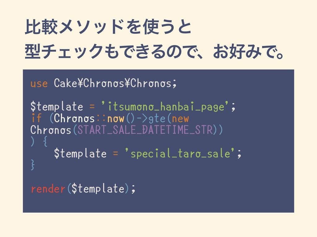 ൺֱϝιουΛ͏ͱ ܕνΣοΫͰ͖ΔͷͰɺ͓ΈͰɻ use Cake\Chronos\...