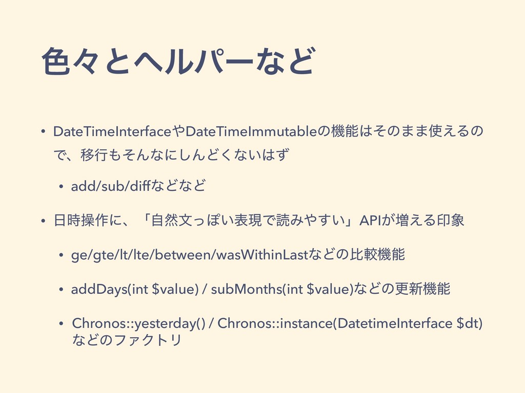 ৭ʑͱϔϧύʔͳͲ • DateTimeInterface΍DateTimeImmutable...