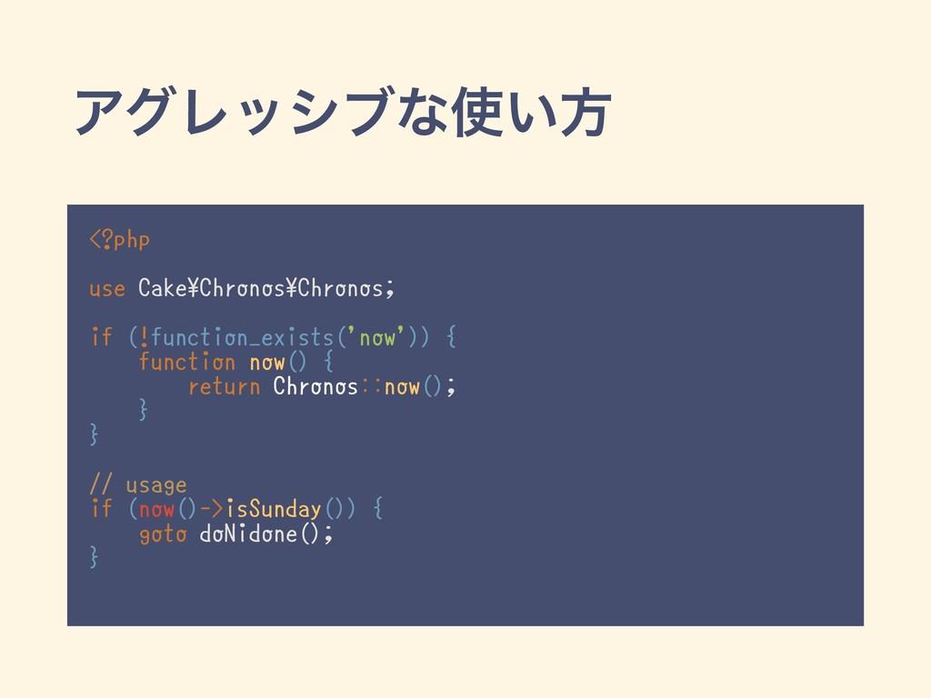 ΞάϨογϒͳ͍ํ <?php use Cake\Chronos\Chronos; if (...