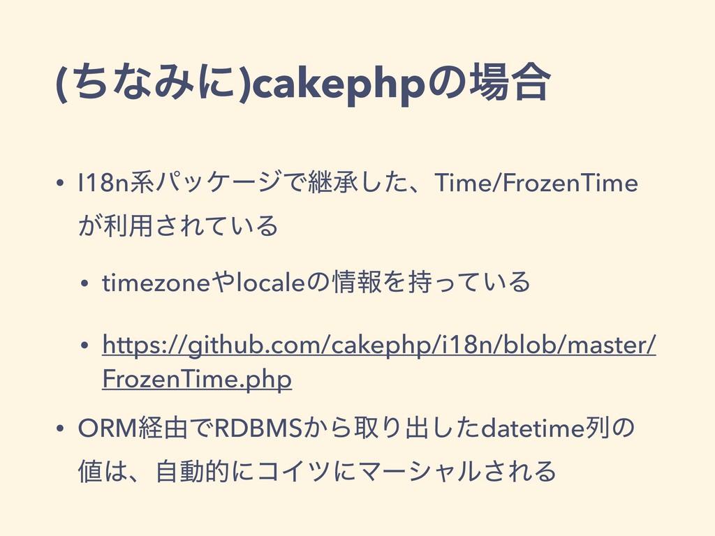 (ͪͳΈʹ)cakephpͷ߹ • I18nܥύοέʔδͰܧঝͨ͠ɺTime/FrozenT...