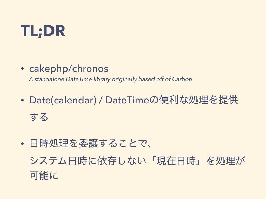 TL;DR • cakephp/chronos A standalone DateTime ...