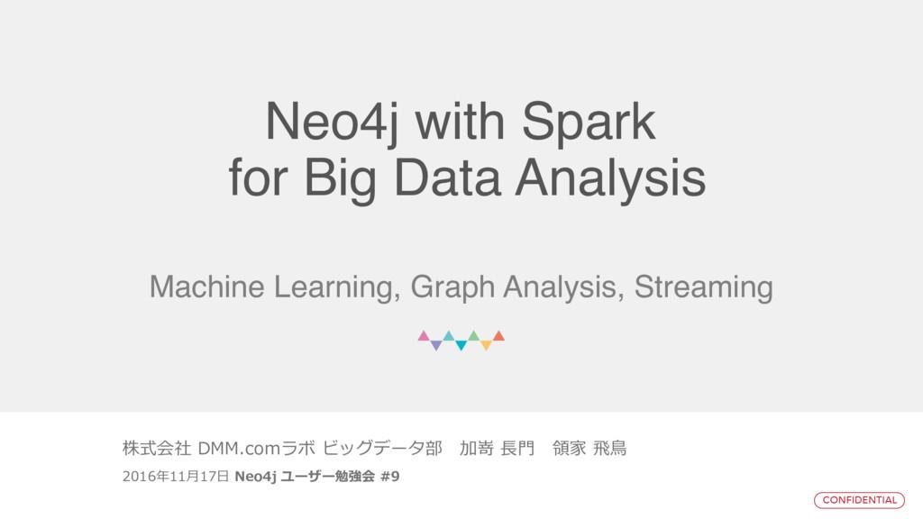 Neo4j with Spark for Big Data Analysis Machine ...