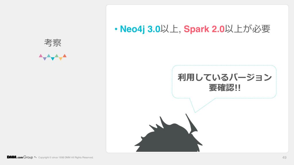 • Neo4j 3.0以上, Spark 2.0以上が必要 Copyright © since...
