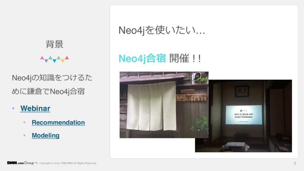 Neo4jを使いたい… Neo4j合宿 開催 ! ! Copyright © since 19...