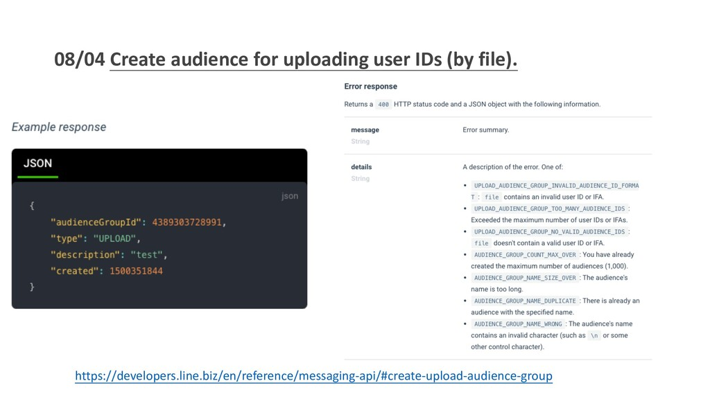 08/04 Create audience for uploading user IDs (b...