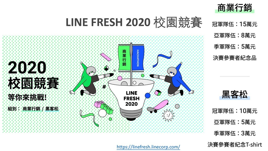 LINE FRESH 2020 校園競賽 https://linefresh.linecorp...
