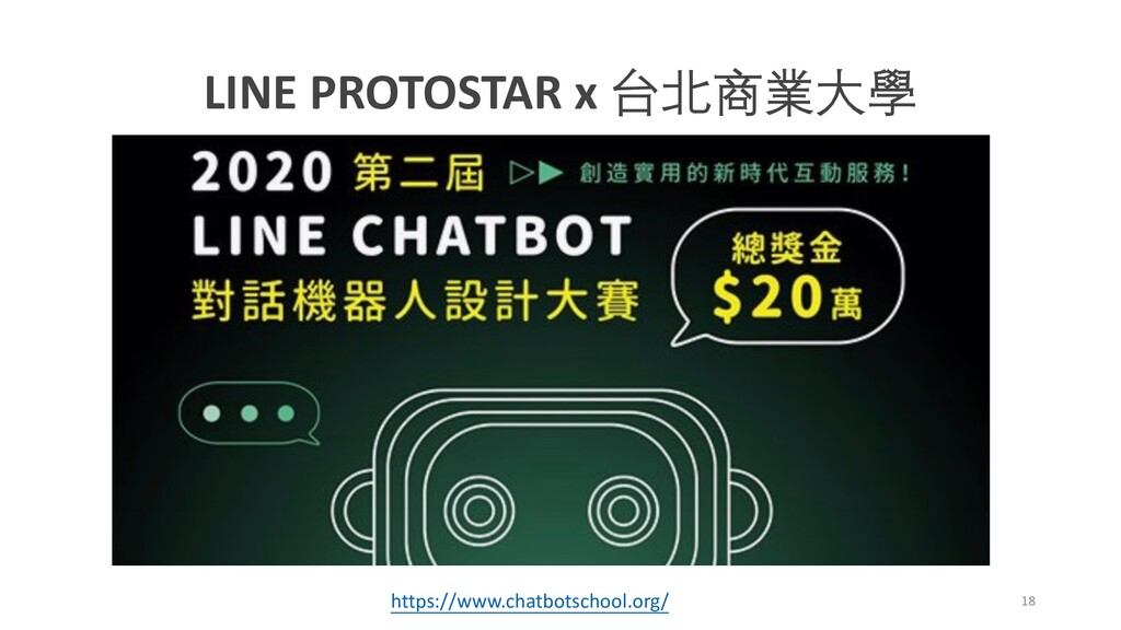 LINE PROTOSTAR x 台北商業大學 https://www.chatbotscho...