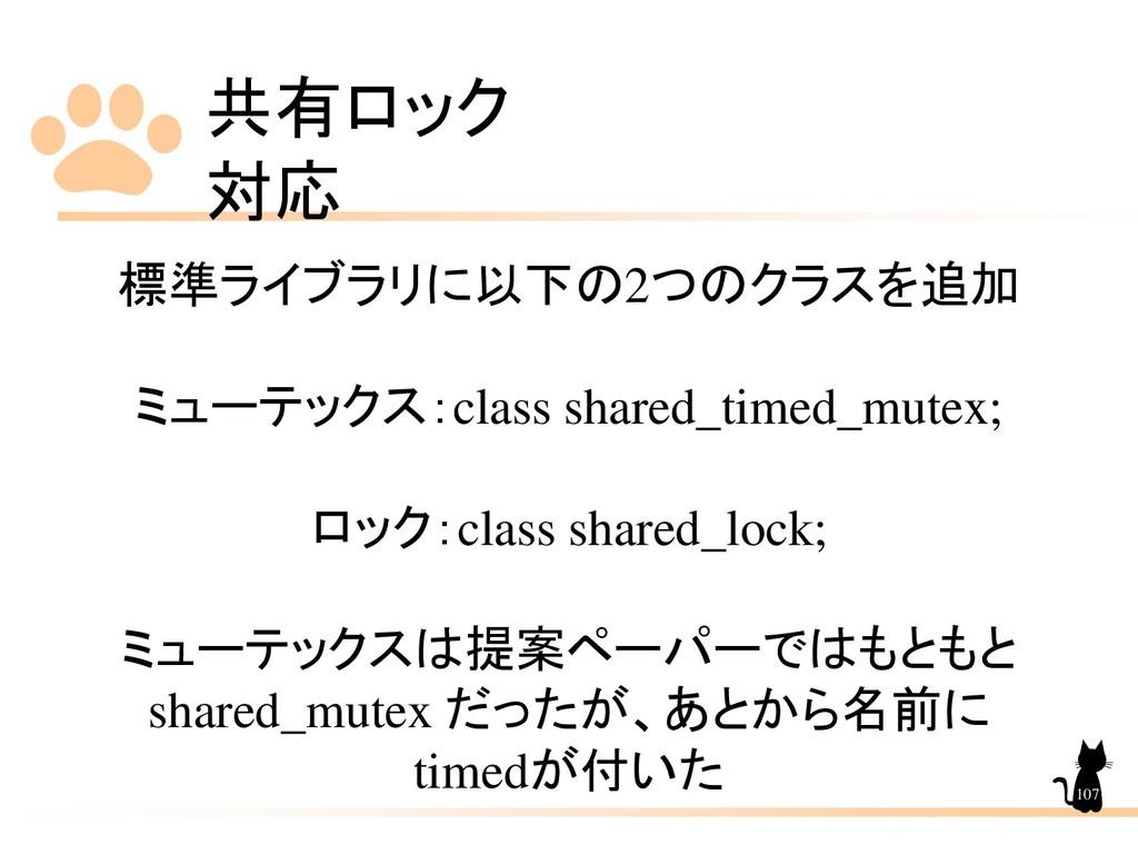 共有ロック 対応 107 標準ライブラリに以下の2つのクラスを追加 ミューテックス:class...
