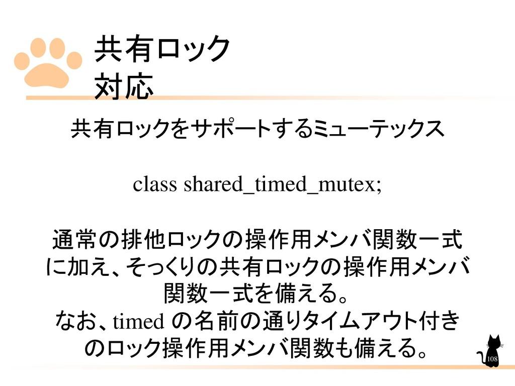共有ロック 対応 108 共有ロックをサポートするミューテックス class shared_t...