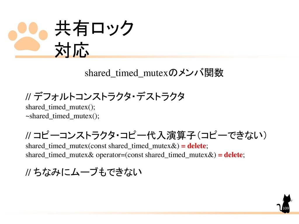 共有ロック 対応 109 shared_timed_mutexのメンバ関数 // デフォルトコ...