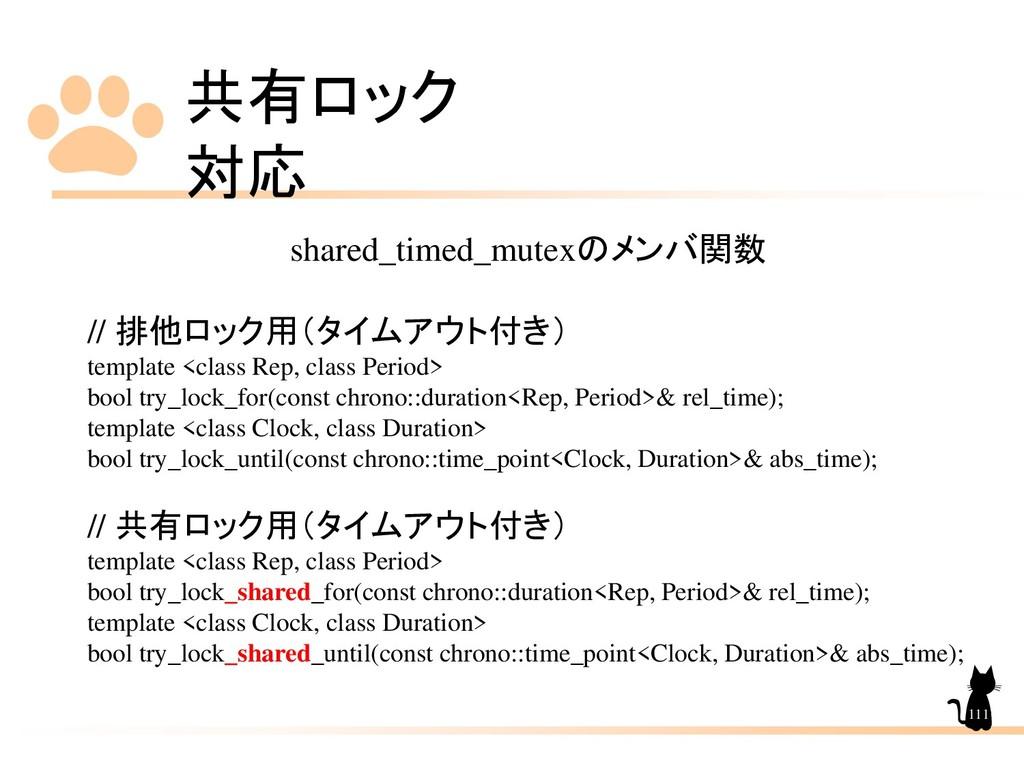 共有ロック 対応 111 shared_timed_mutexのメンバ関数 // 排他ロック用...