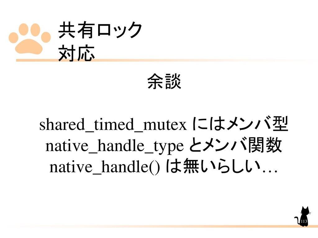 共有ロック 対応 113 余談 shared_timed_mutex にはメンバ型 nativ...