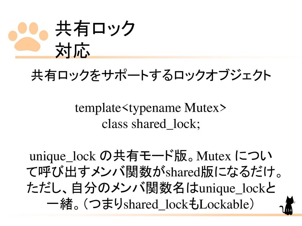 共有ロック 対応 114 共有ロックをサポートするロックオブジェクト template<typ...