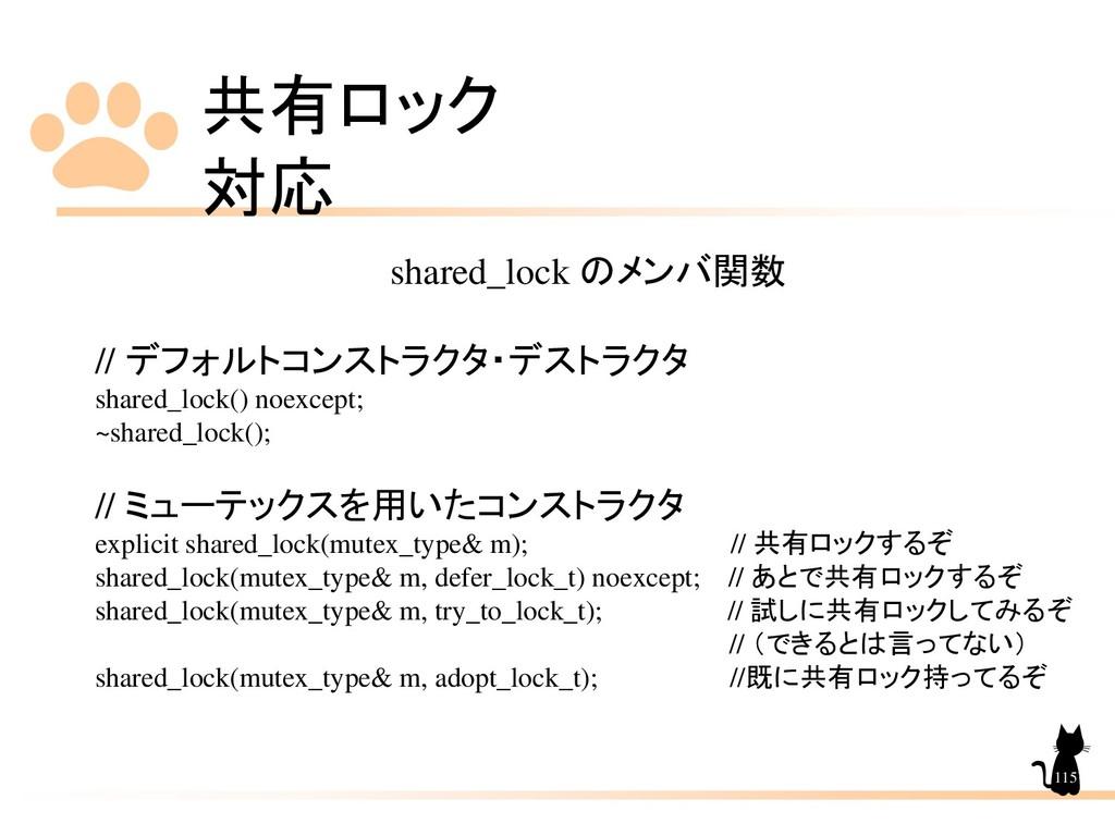 共有ロック 対応 115 shared_lock のメンバ関数 // デフォルトコンストラクタ...