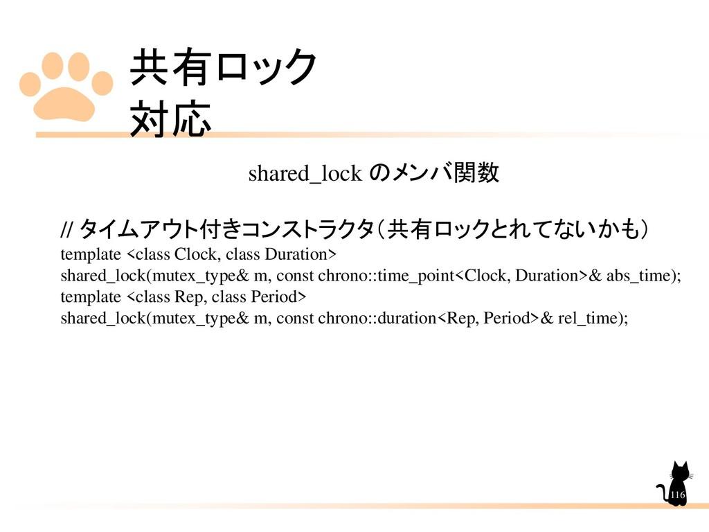 共有ロック 対応 116 shared_lock のメンバ関数 // タイムアウト付きコンスト...