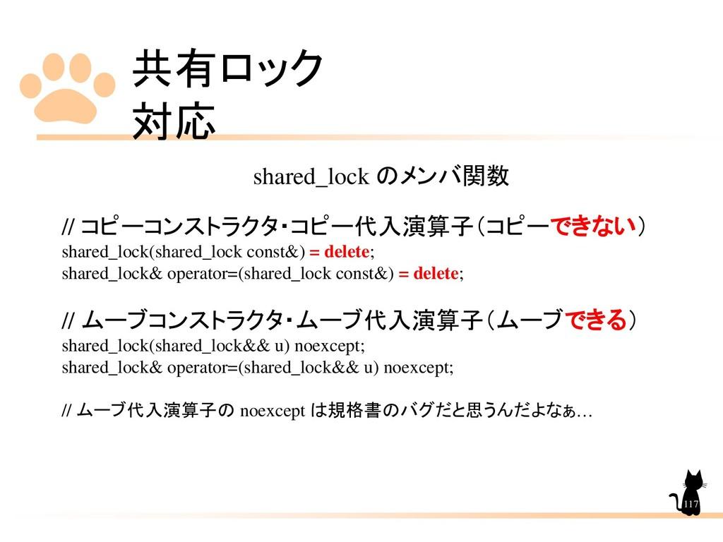 共有ロック 対応 117 shared_lock のメンバ関数 // コピーコンストラクタ・コ...