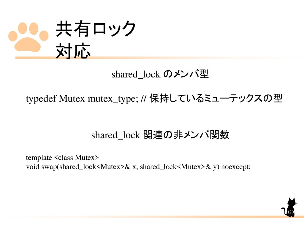 共有ロック 対応 120 shared_lock のメンバ型 typedef Mutex mu...