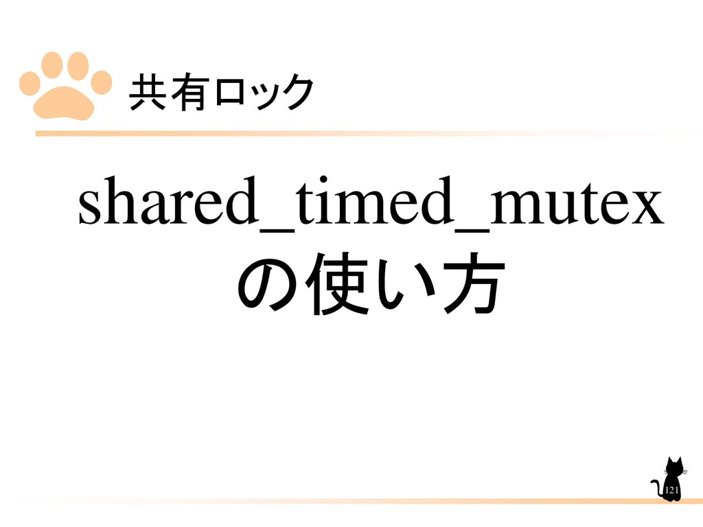 共有ロック 121 shared_timed_mutex の使い方