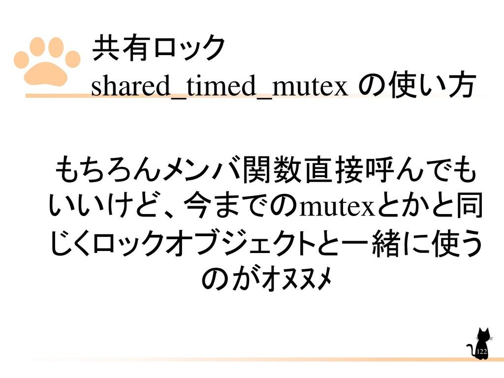 共有ロック shared_timed_mutex の使い方 122 もちろんメンバ関数直接呼ん...