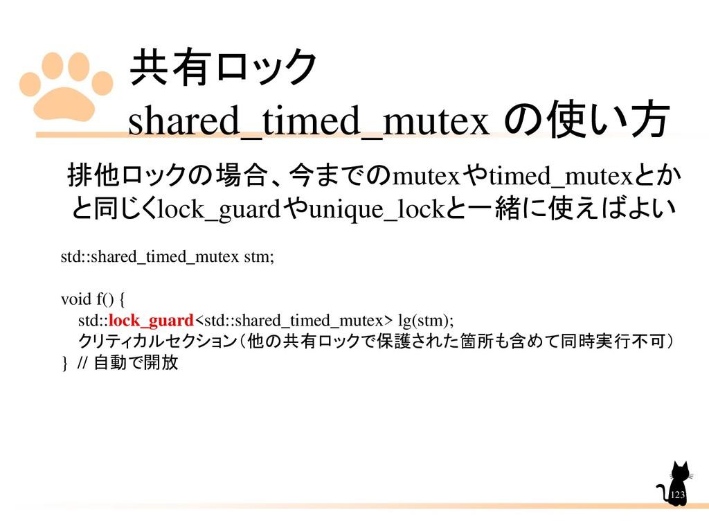 共有ロック shared_timed_mutex の使い方 123 排他ロックの場合、今までの...
