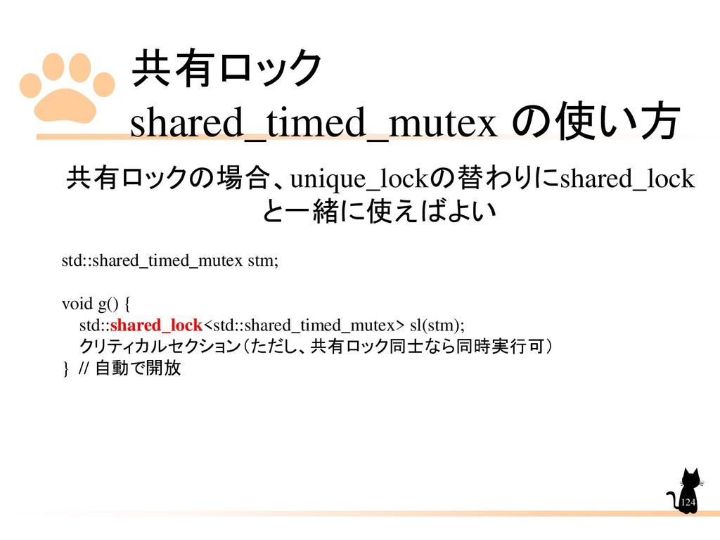 共有ロック shared_timed_mutex の使い方 124 共有ロックの場合、uniq...
