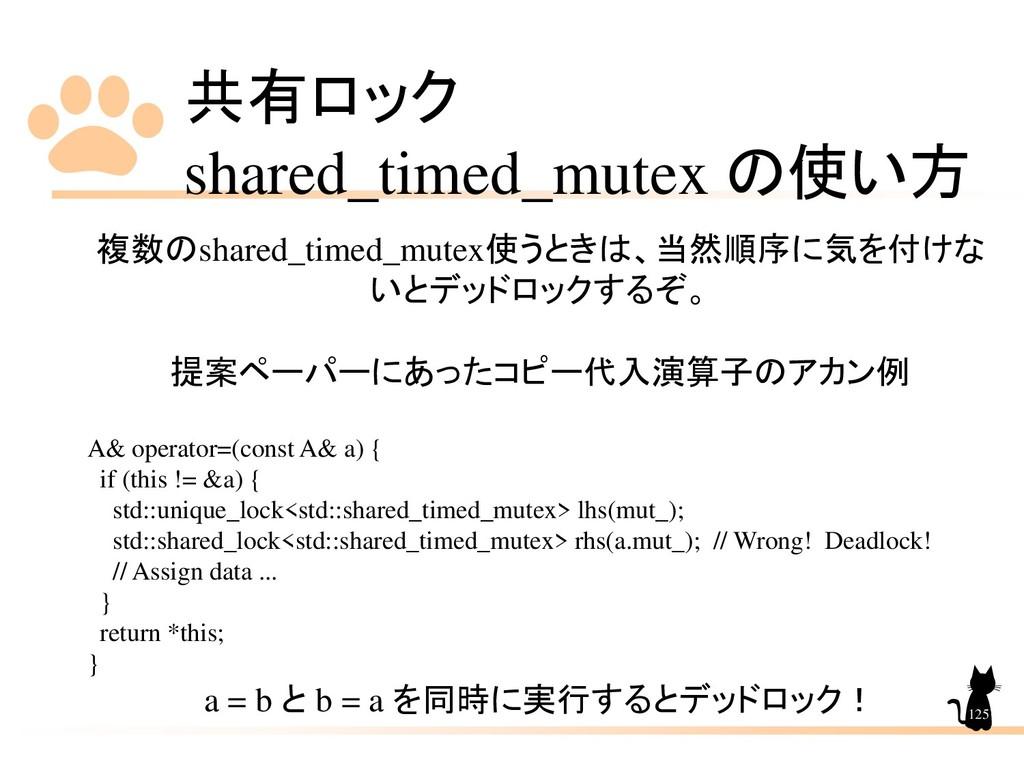 共有ロック shared_timed_mutex の使い方 125 複数のshared_tim...