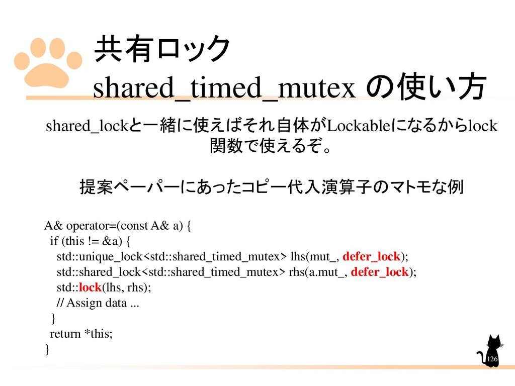 共有ロック shared_timed_mutex の使い方 126 shared_lockと一...