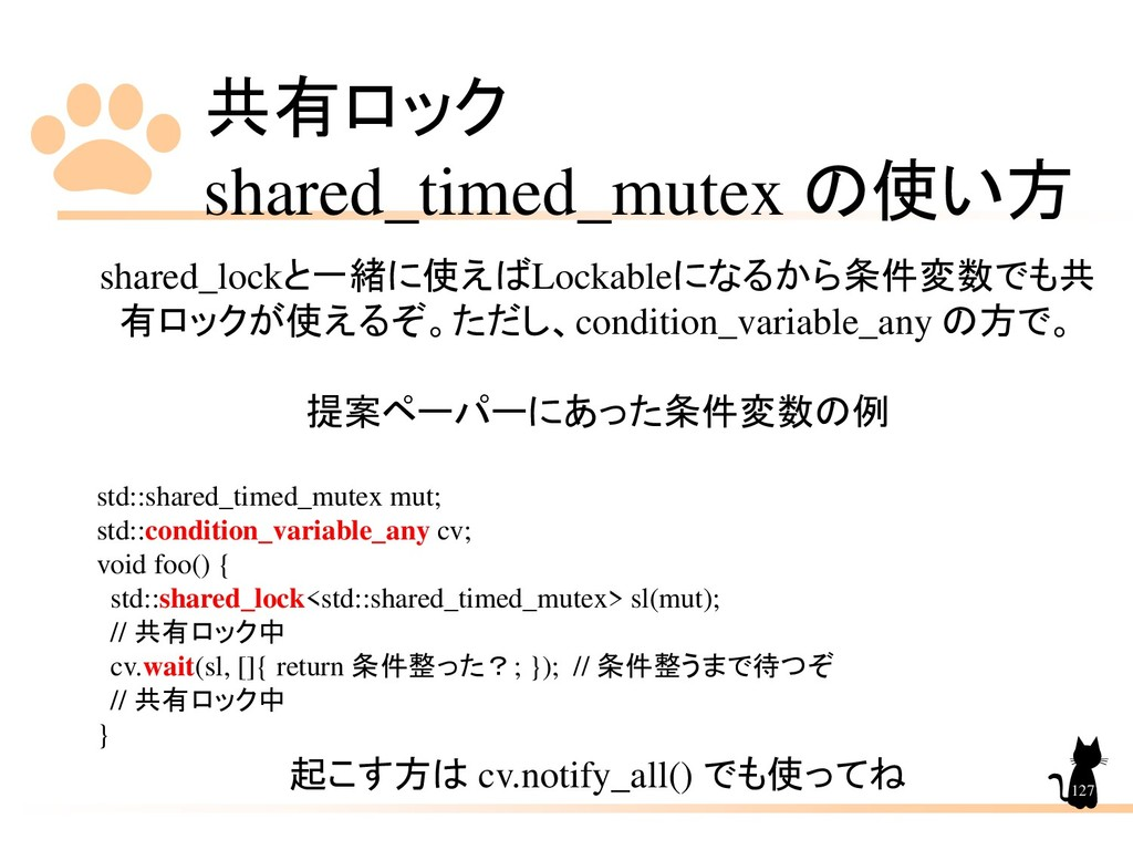 共有ロック shared_timed_mutex の使い方 127 shared_lockと一...